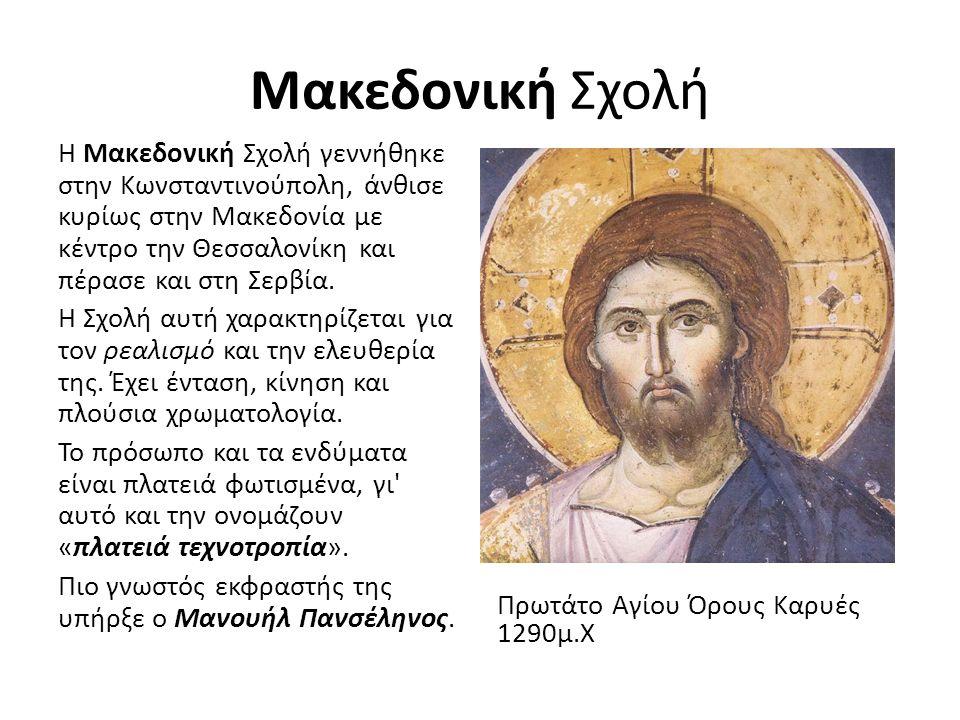 Μακεδονική Σχολή