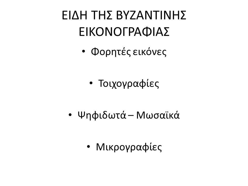 ΕΙΔΗ ΤΗΣ ΒΥΖΑΝΤΙΝΗΣ ΕΙΚΟΝΟΓΡΑΦΙΑΣ