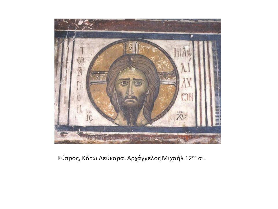 Κύπρος, Κάτω Λεύκαρα. Αρχάγγελος Μιχαήλ 12ος αι.