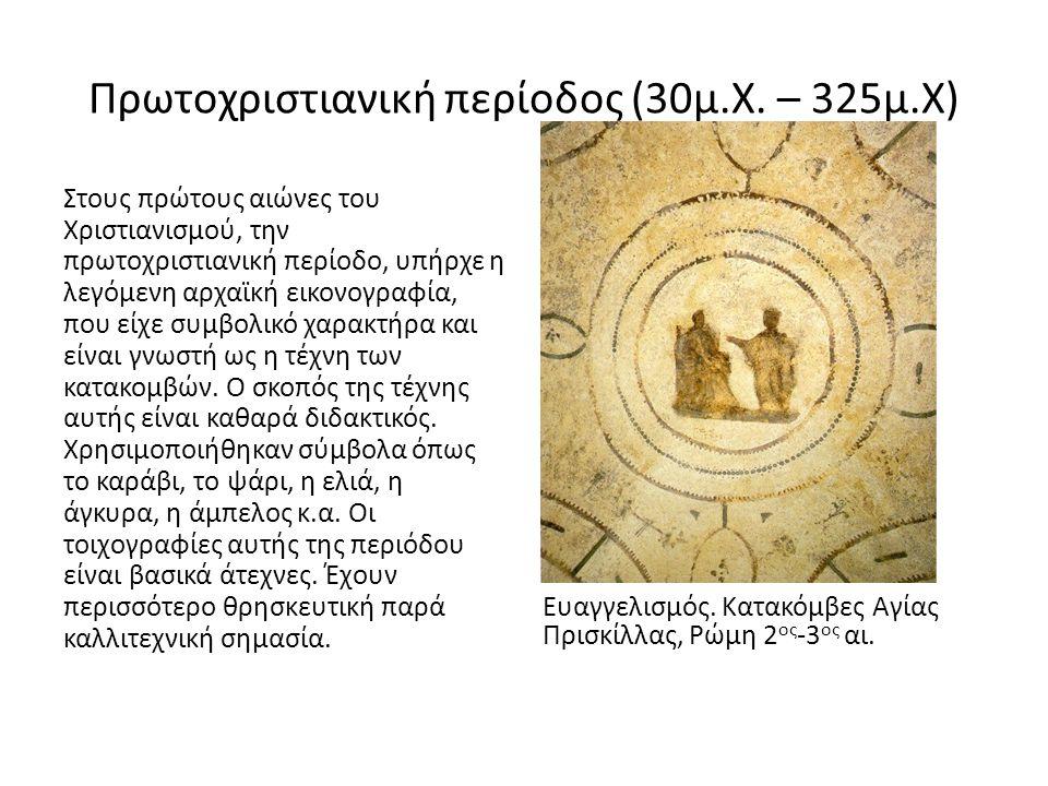 Πρωτοχριστιανική περίοδος (30μ.Χ. – 325μ.Χ)