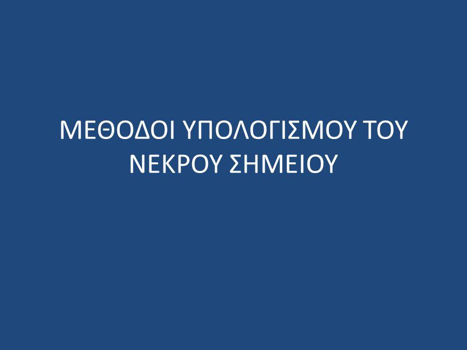ΜΕΘΟΔΟΙ ΥΠΟΛΟΓΙΣΜΟΥ ΤΟΥ ΝΕΚΡΟΥ ΣΗΜΕΙΟΥ