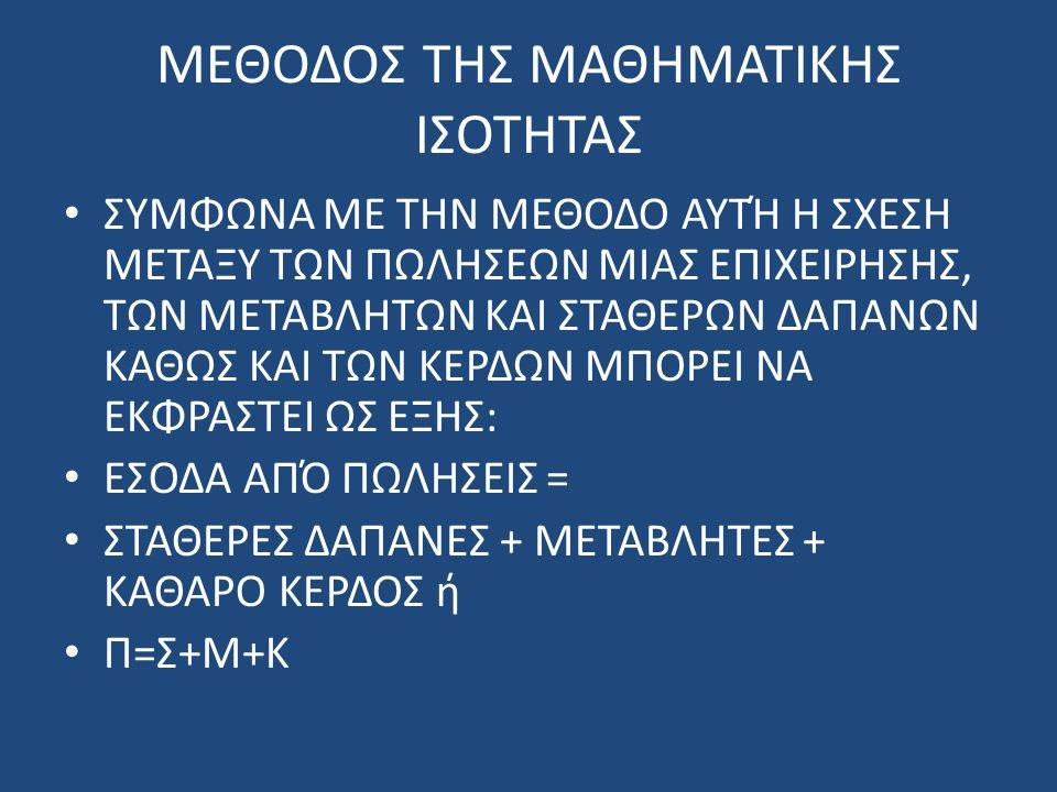 ΜΕΘΟΔΟΣ ΤΗΣ ΜΑΘΗΜΑΤΙΚΗΣ ΙΣΟΤΗΤΑΣ