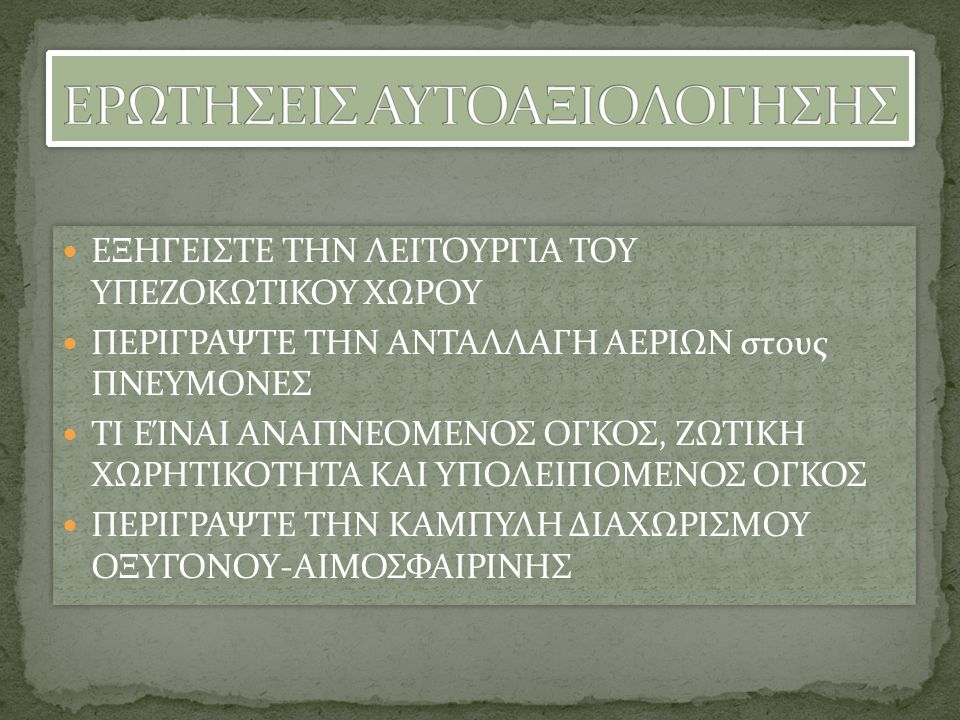 ΕΡΩΤΗΣΕΙΣ ΑΥΤΟΑΞΙΟΛΟΓΗΣΗΣ