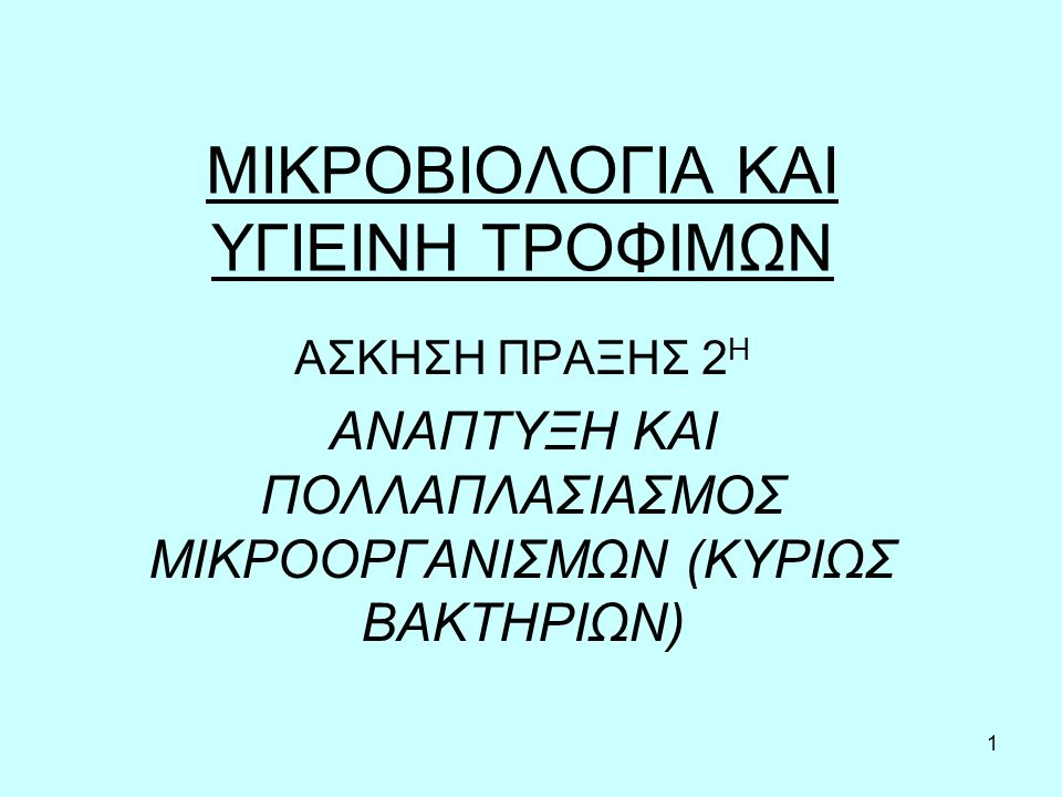 ΜΙΚΡΟΒΙΟΛΟΓΙΑ ΚΑΙ ΥΓΙΕΙΝΗ ΤΡΟΦΙΜΩΝ