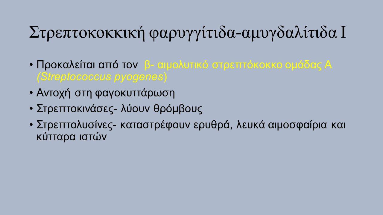 Στρεπτοκοκκική φαρυγγίτιδα-αμυγδαλίτιδα Ι