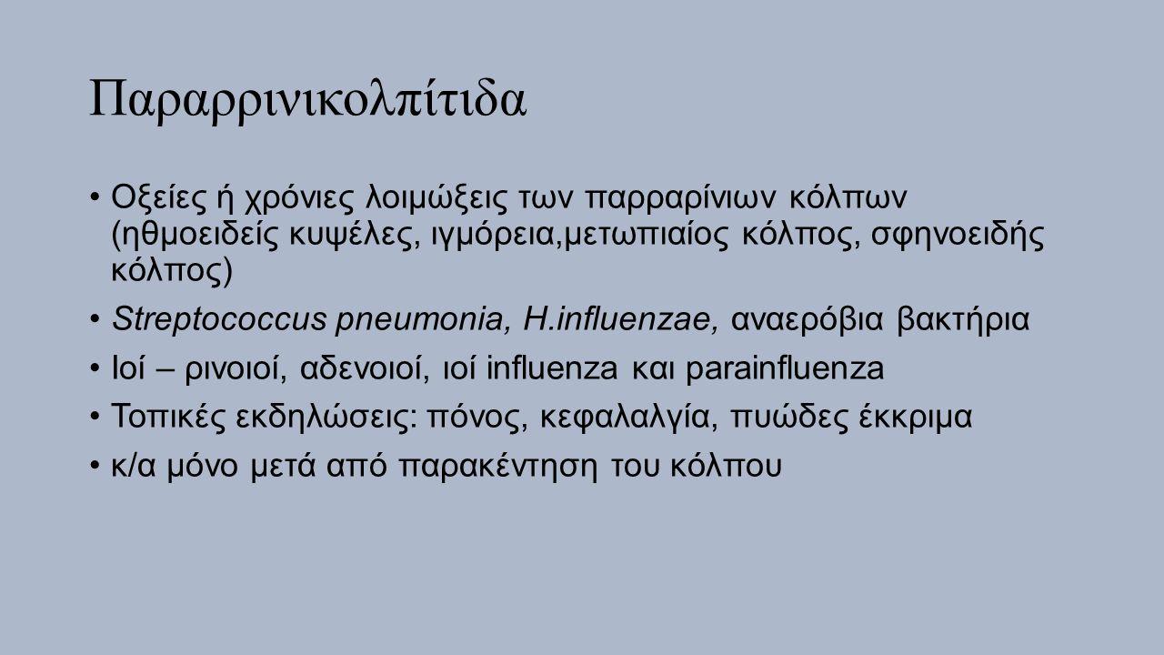 Παραρρινικολπίτιδα Οξείες ή χρόνιες λοιμώξεις των παρραρίνιων κόλπων (ηθμοειδείς κυψέλες, ιγμόρεια,μετωπιαίος κόλπος, σφηνοειδής κόλπος)