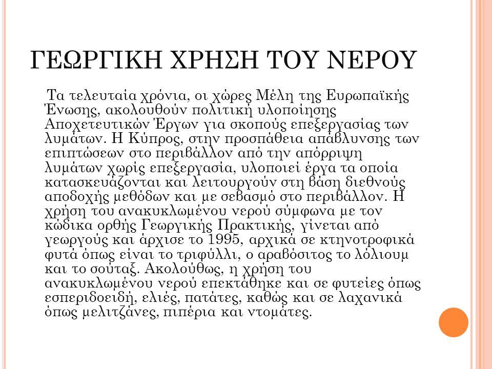 ΓΕΩΡΓΙΚΗ ΧΡΗΣΗ ΤΟΥ ΝΕΡΟΥ