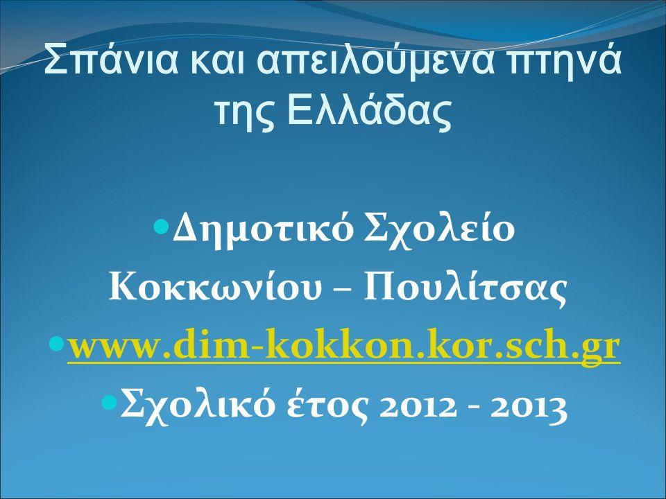 Σπάνια και απειλούμενα πτηνά της Ελλάδας