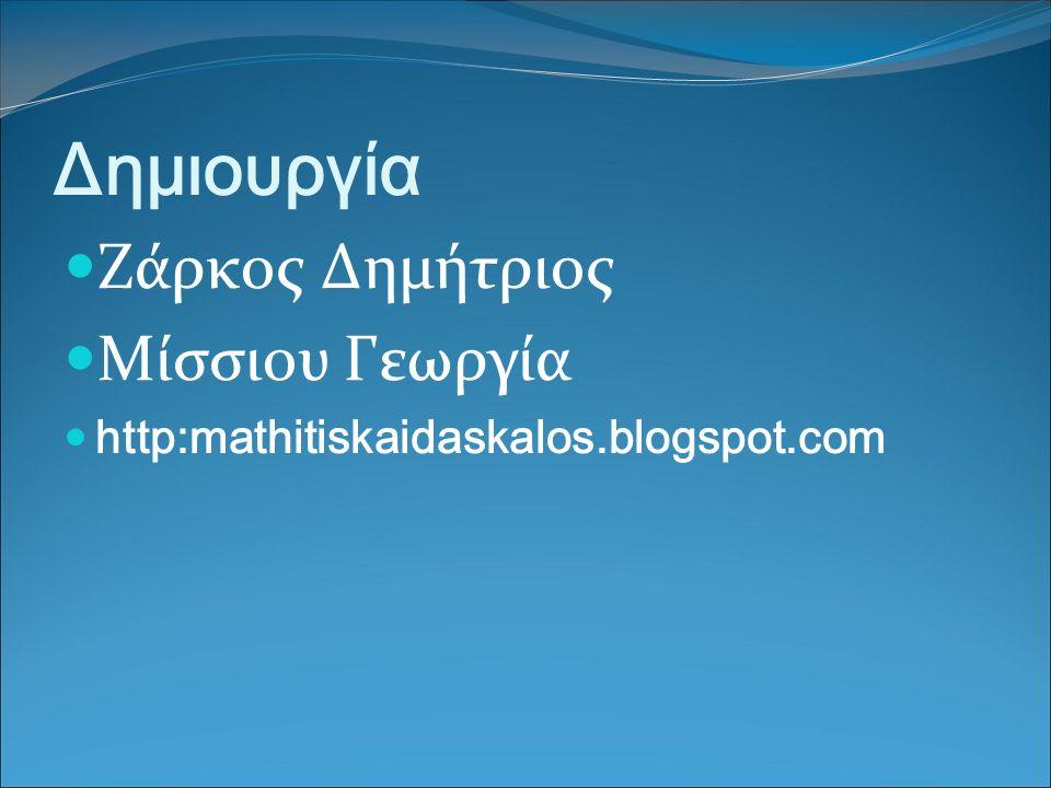 Δημιουργία Ζάρκος Δημήτριος Μίσσιου Γεωργία