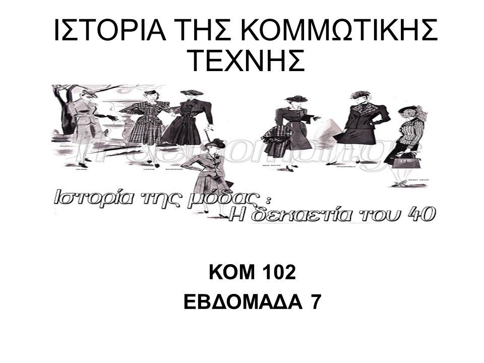 ΙΣΤΟΡΙΑ ΤΗΣ ΚΟΜΜΩΤΙΚΗΣ ΤΕΧΝΗΣ