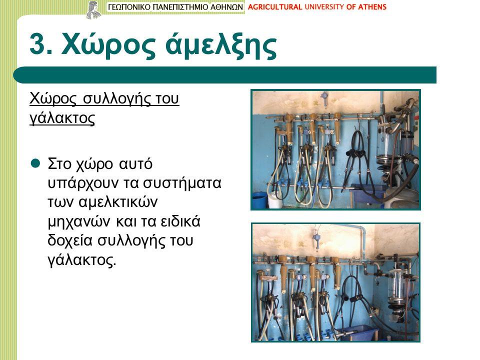 3. Χώρος άμελξης Χώρος συλλογής του γάλακτος