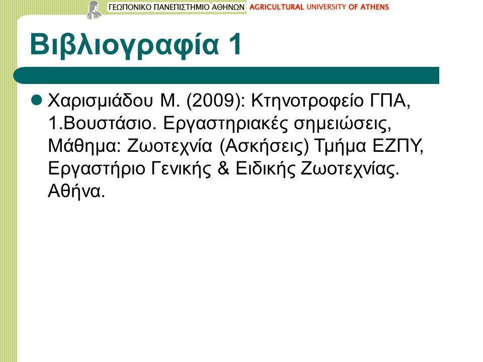 Bιβλιογραφία 1