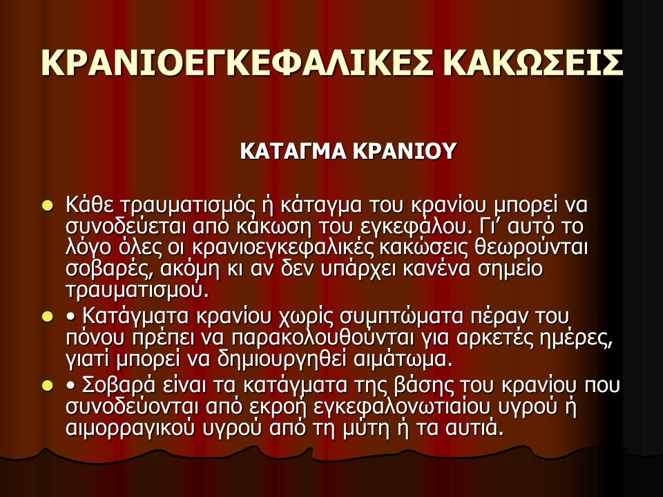 ΚΡΑΝΙΟΕΓΚΕΦΑΛΙΚΕΣ ΚΑΚΩΣΕΙΣ