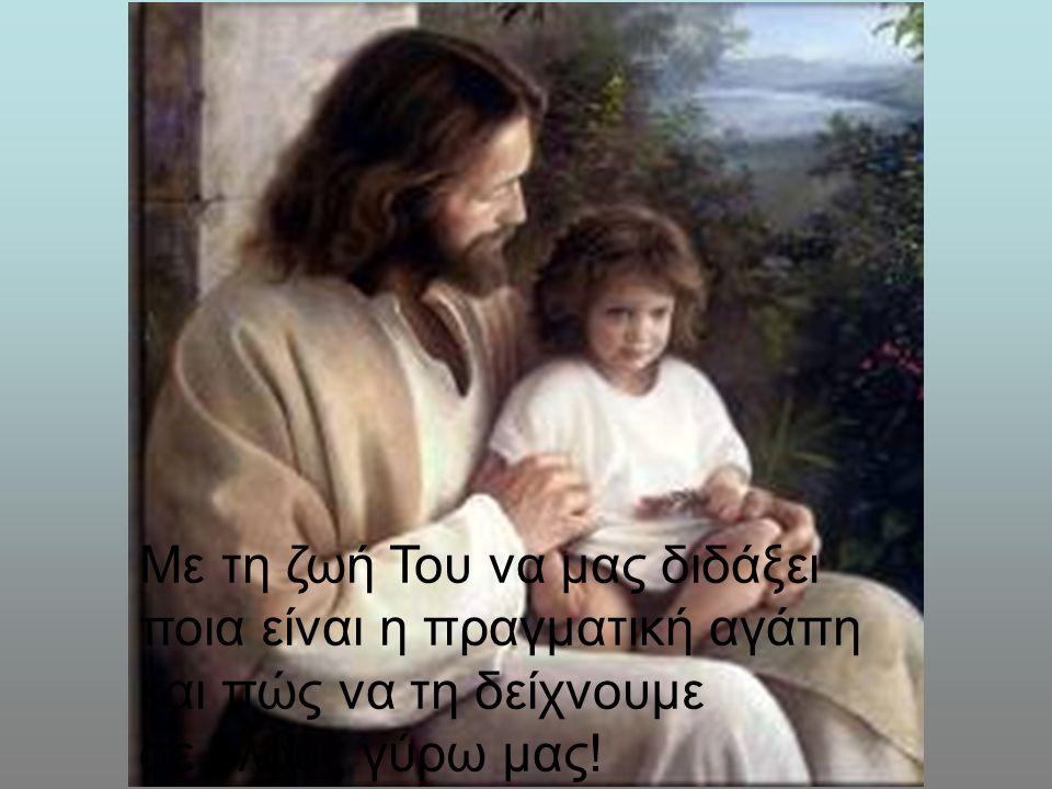 Με τη ζωή Του να μας διδάξει