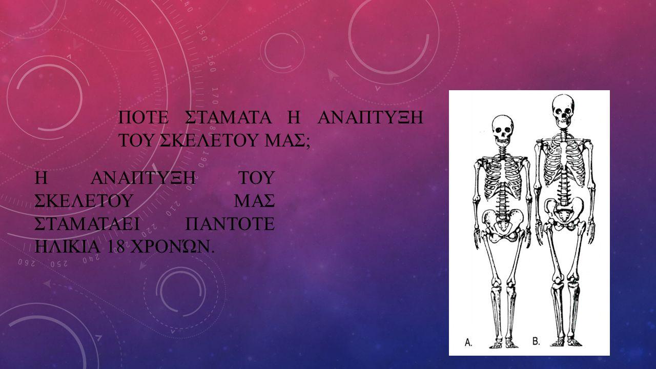 Ποτε σταματα η αναπτυξη του σκελετου μασ;