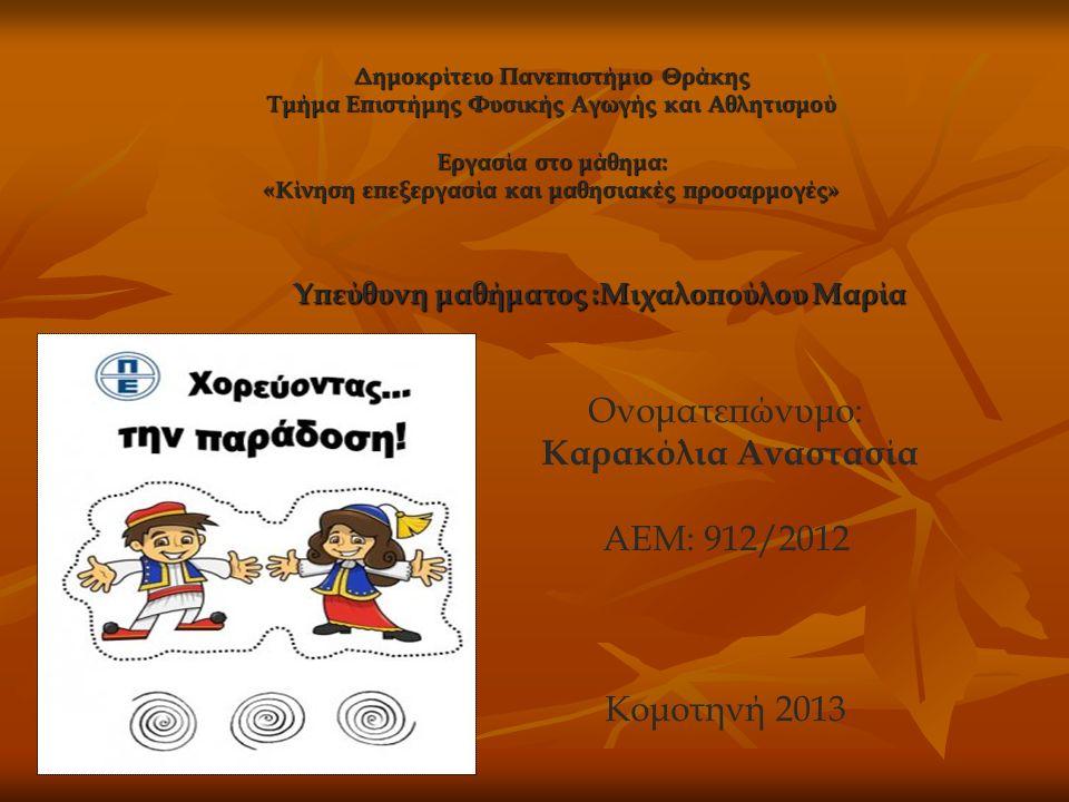 Ονοματεπώνυμο: Καρακόλια Αναστασία ΑΕΜ: 912/2012 Κομοτηνή 2013