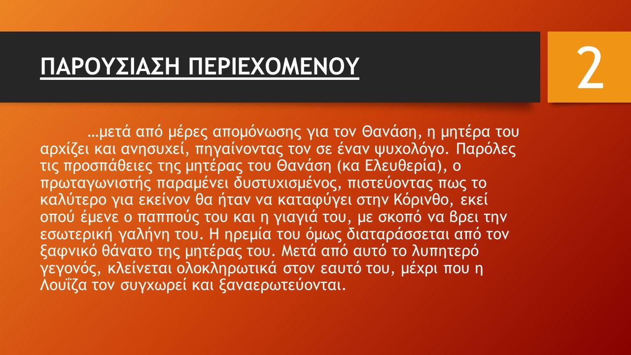 ΠΑΡΟΥΣΙΑΣΗ ΠΕΡΙΕΧΟΜΕΝΟΥ
