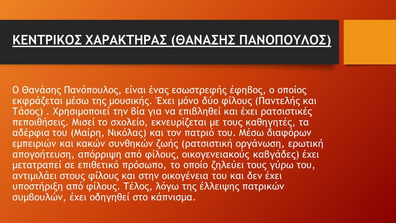 ΚΕΝΤΡΙΚΟΣ ΧΑΡΑΚΤΗΡΑΣ (ΘΑΝΑΣΗΣ ΠΑΝΟΠΟΥΛΟΣ)
