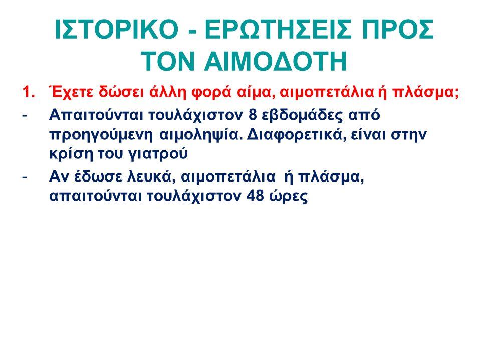 ΙΣΤΟΡΙΚΟ - ΕΡΩΤΗΣΕΙΣ ΠΡΟΣ ΤΟΝ ΑΙΜΟΔΟΤΗ