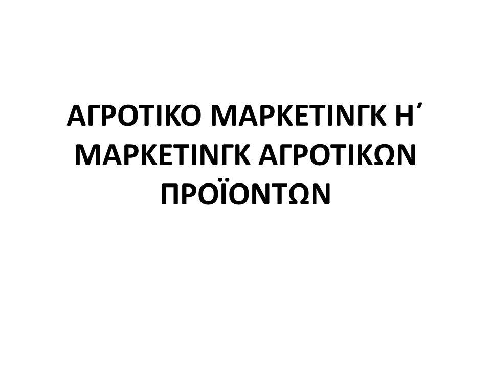 ΑΓΡΟΤΙΚΟ ΜΑΡΚΕΤΙΝΓΚ Η΄ ΜΑΡΚΕΤΙΝΓΚ ΑΓΡΟΤΙΚΩΝ ΠΡΟΪΟΝΤΩΝ