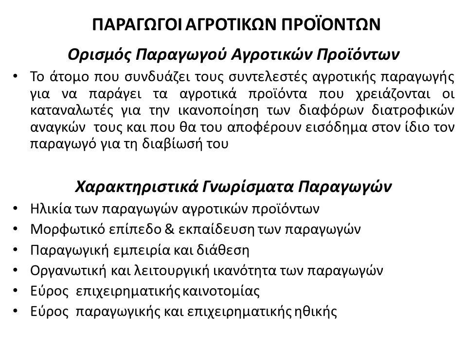 ΠΑΡΑΓΩΓΟΙ ΑΓΡΟΤΙΚΩΝ ΠΡΟΪΟΝΤΩΝ