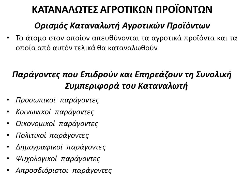 ΚΑΤΑΝΑΛΩΤΕΣ ΑΓΡΟΤΙΚΩΝ ΠΡΟΪΟΝΤΩΝ