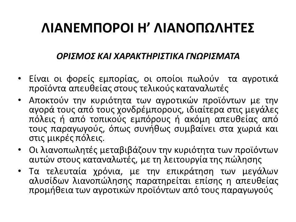 ΛΙΑΝΕΜΠΟΡΟΙ Η' ΛΙΑΝΟΠΩΛΗΤΕΣ