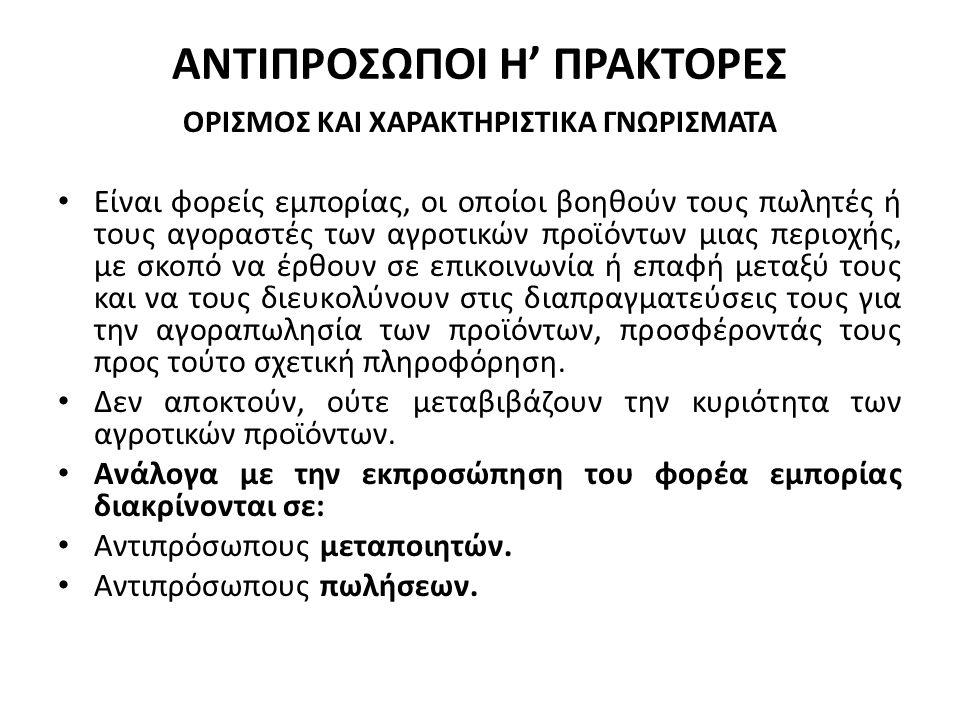 ΑΝΤΙΠΡΟΣΩΠΟΙ Η' ΠΡΑΚΤΟΡΕΣ