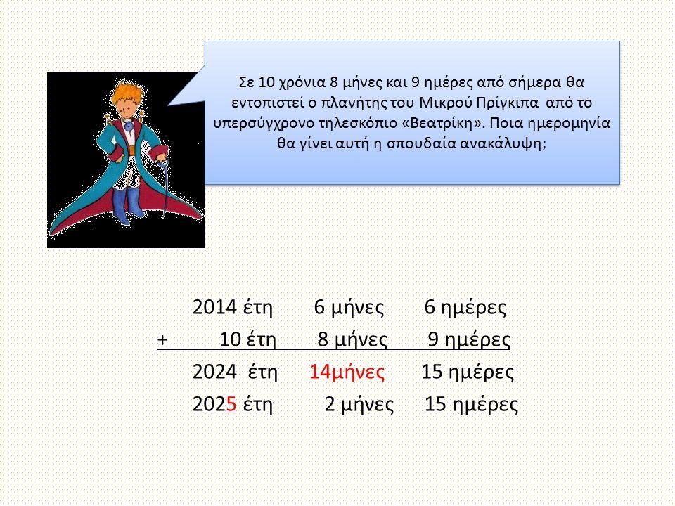 2014 έτη 6 μήνες 6 ημέρες + 10 έτη 8 μήνες 9 ημέρες 2024 έτη 14μήνες 15 ημέρες 2025 έτη 2 μήνες 15 ημέρες
