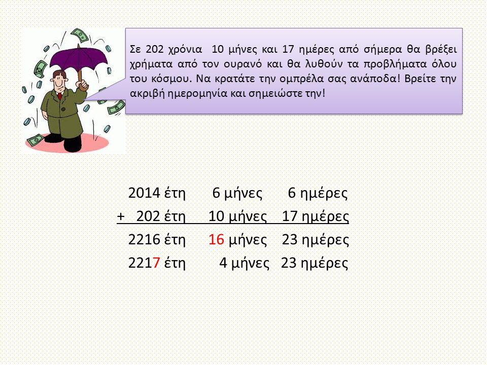 2014 έτη 6 μήνες 6 ημέρες + 202 έτη 10 μήνες 17 ημέρες