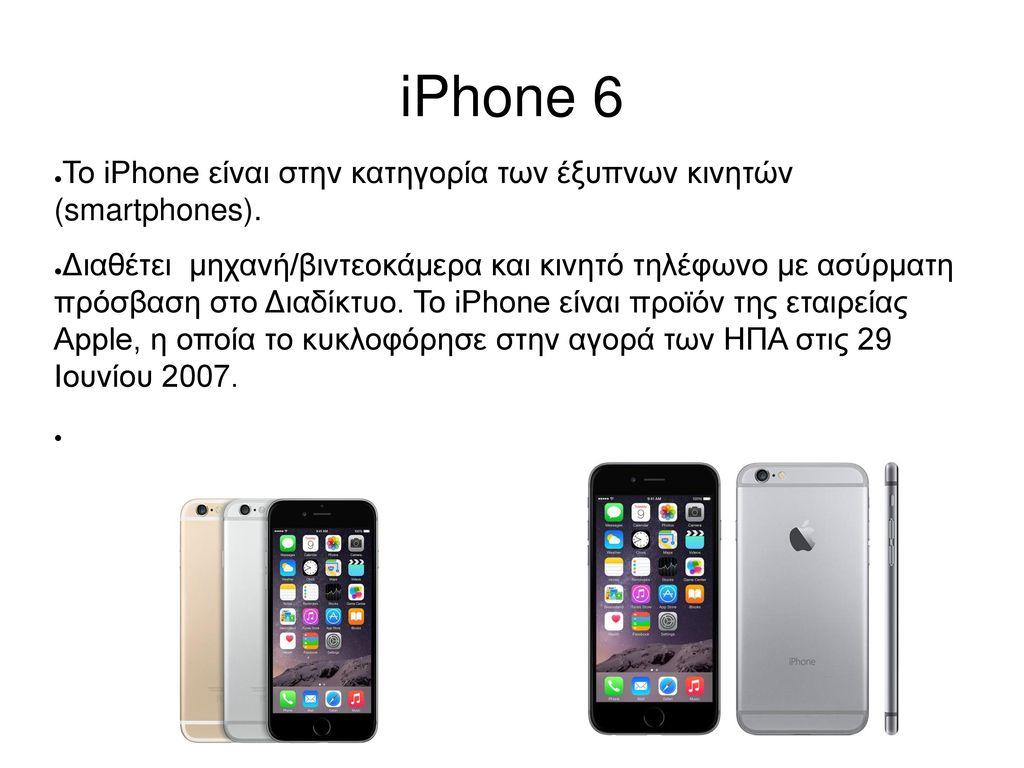 iPhone 6 Το iPhone είναι στην κατηγορία των έξυπνων κινητών (smartphones).
