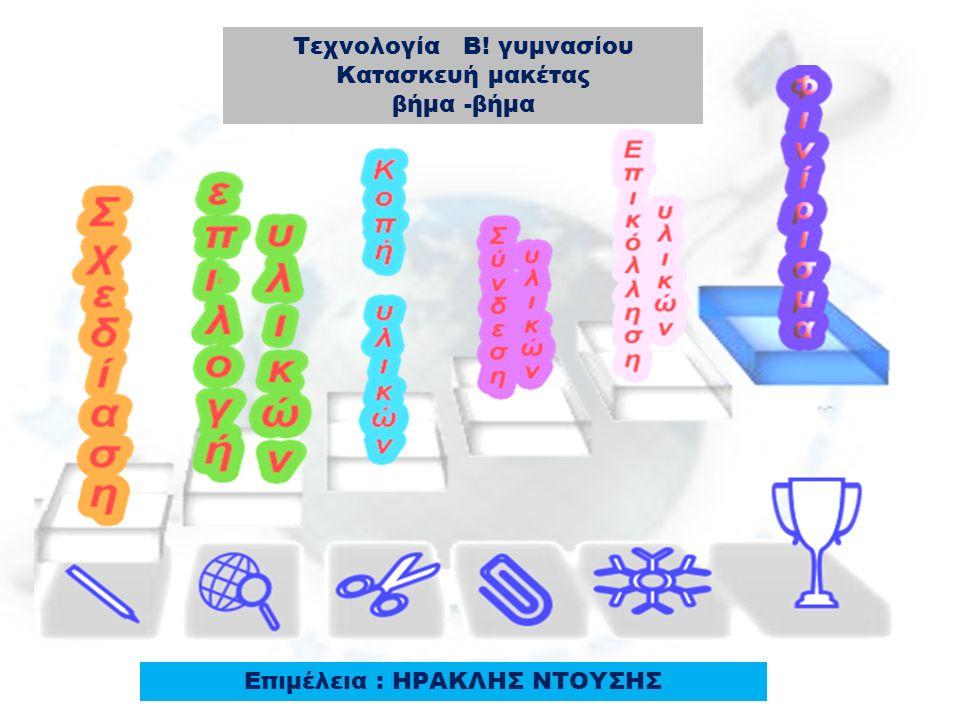 Τεχνολογία Β! γυμνασίου Κατασκευή μακέτας βήμα -βήμα