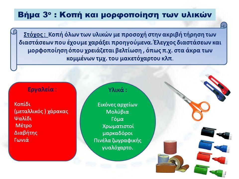 Βήμα 3ο : Κοπή και μορφοποίηση των υλικών