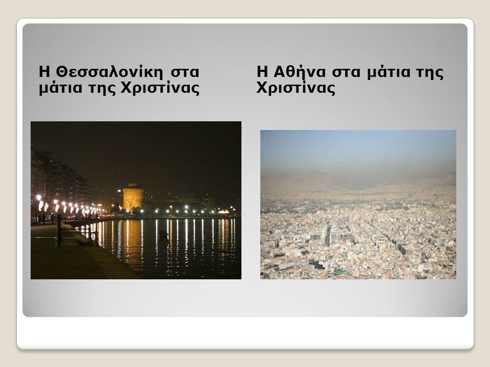 Η Θεσσαλονίκη στα μάτια της Χριστίνας