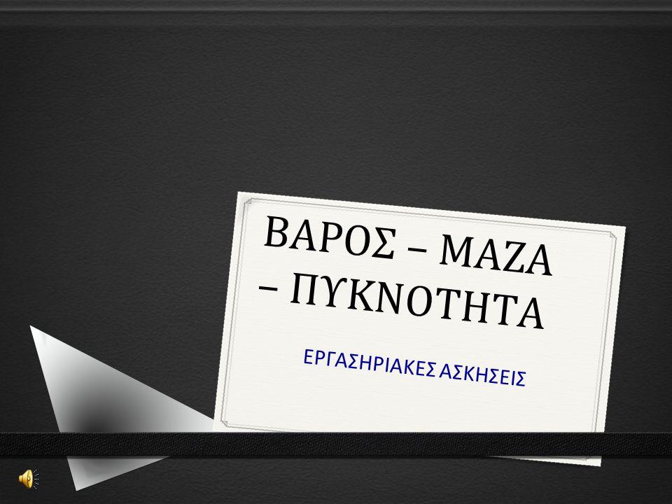 ΒΑΡΟΣ – ΜΑΖΑ – ΠΥΚΝΟΤΗΤΑ