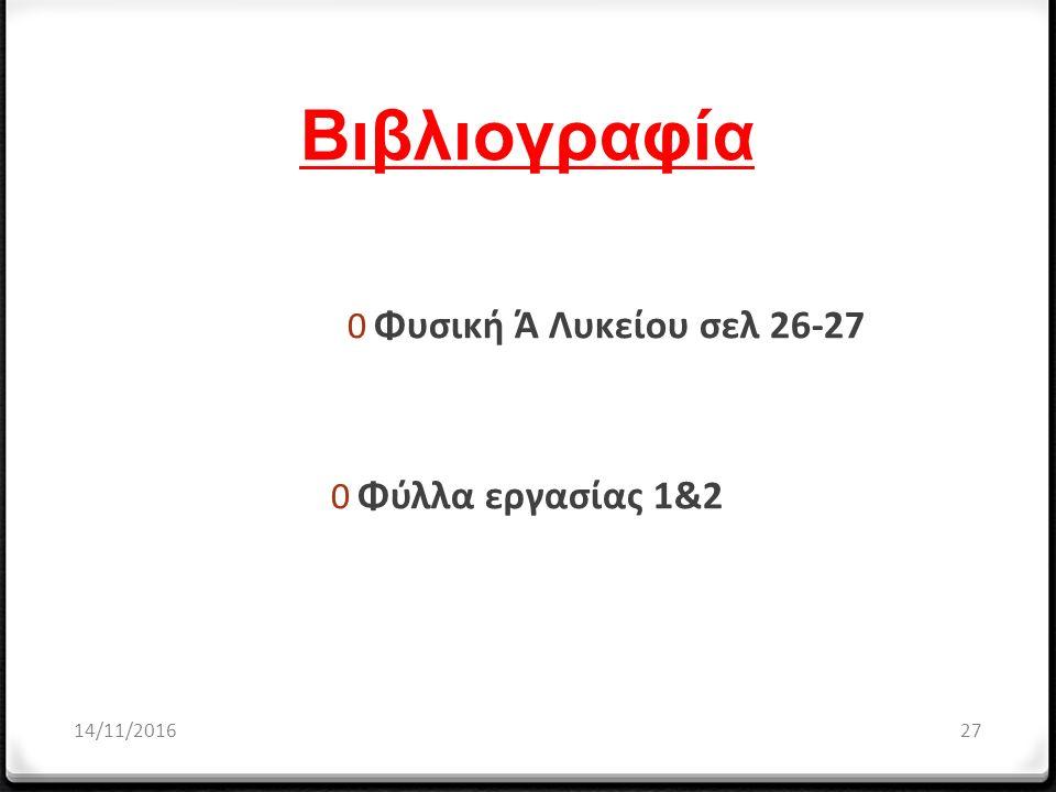 Βιβλιογραφία Φυσική Ά Λυκείου σελ 26-27 Φύλλα εργασίας 1&2 29/4/2017