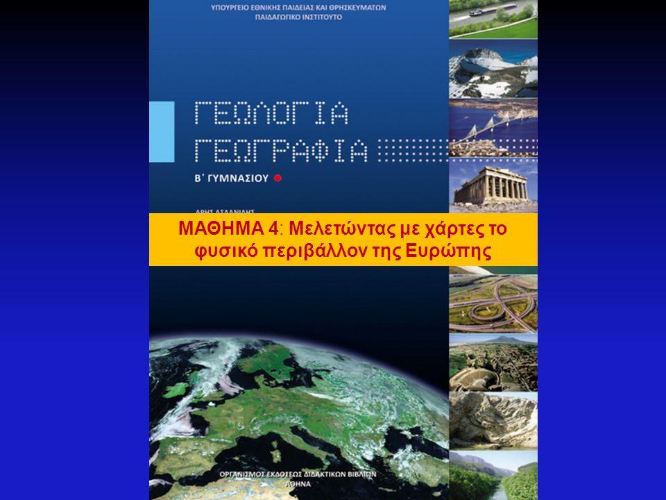 ΜΑΘΗΜΑ 4: Μελετώντας με χάρτες το φυσικό περιβάλλον της Ευρώπης