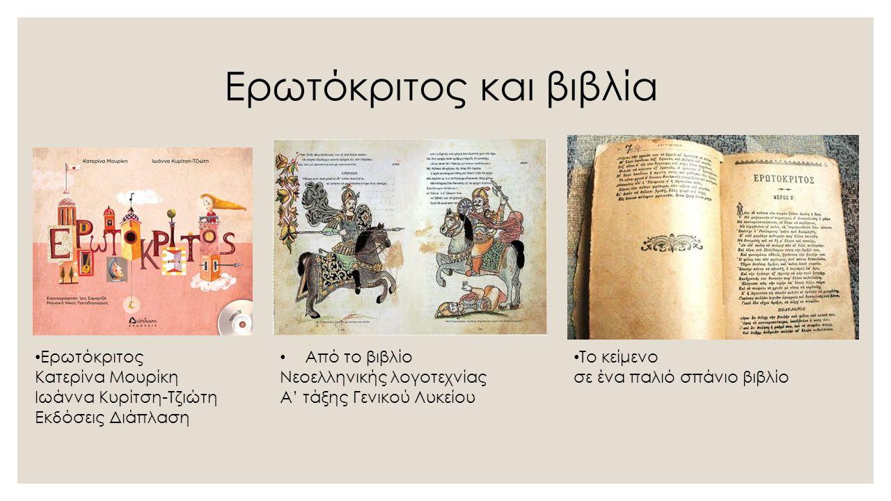Ερωτόκριτος και βιβλία