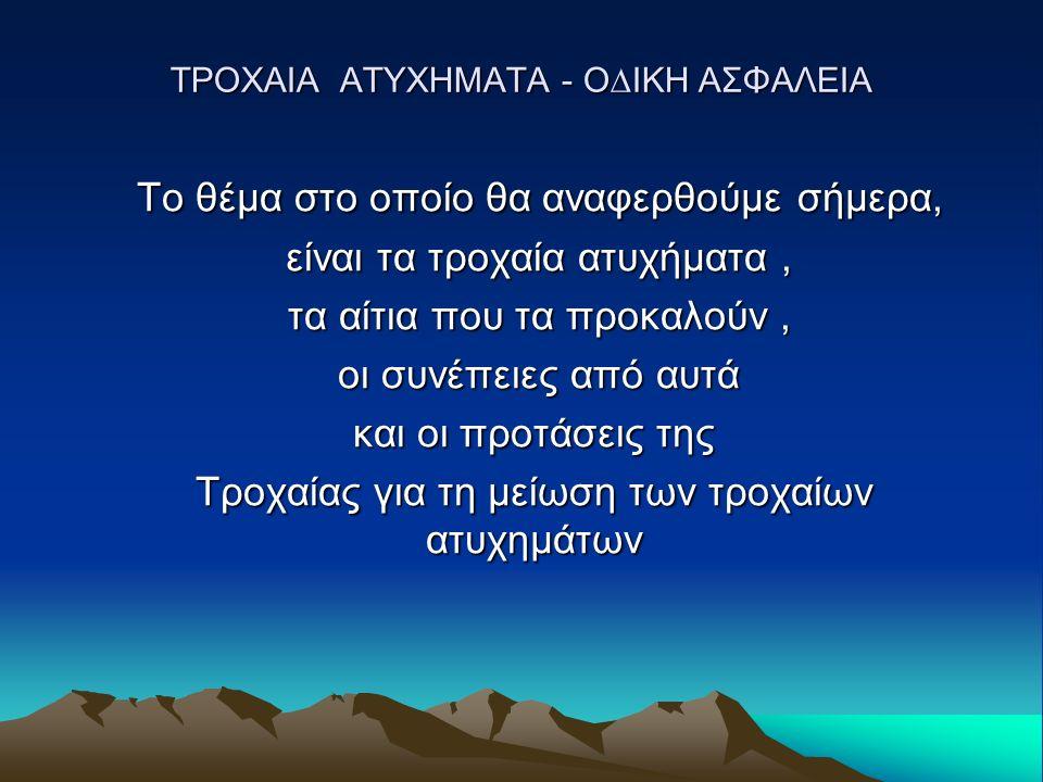 ΤΡΟΧΑΙΑ ΑΤΥΧΗΜΑΤΑ - Ο∆ΙΚΗ ΑΣΦΑΛΕΙΑ