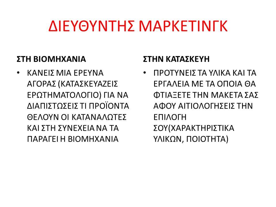 ΔΙΕΥΘΥΝΤΗΣ ΜΑΡΚΕΤΙΝΓΚ