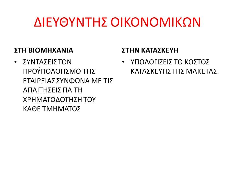 ΔΙΕΥΘΥΝΤΗΣ ΟΙΚΟΝΟΜΙΚΩΝ