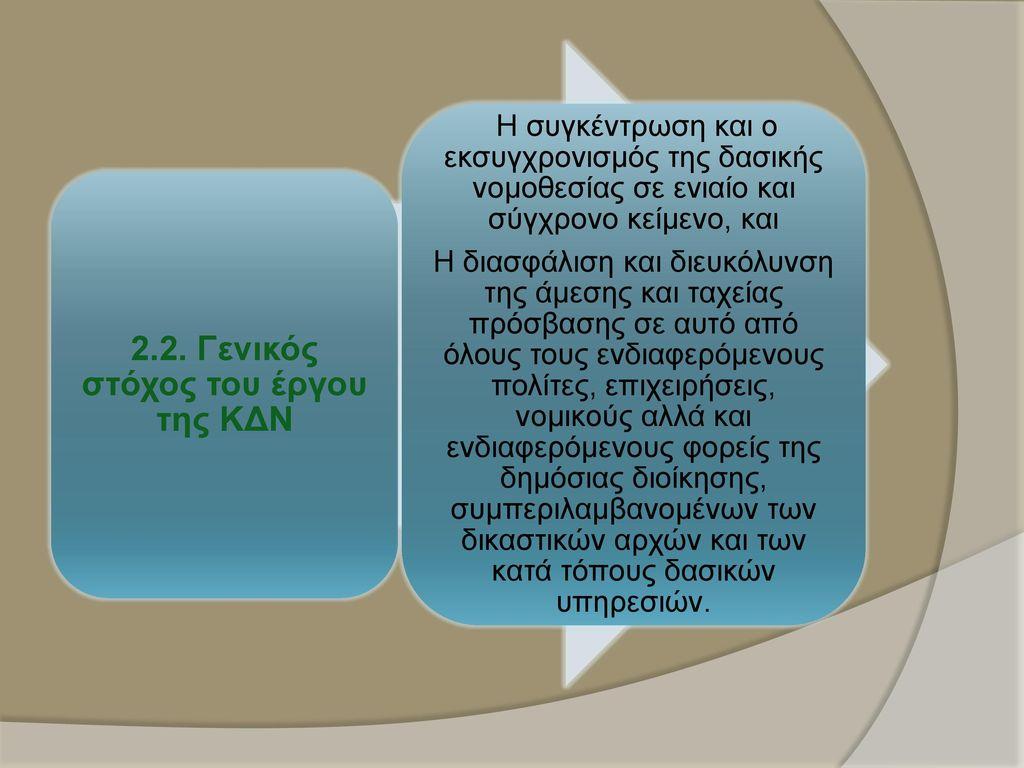 2.2. Γενικός στόχος του έργου της ΚΔΝ