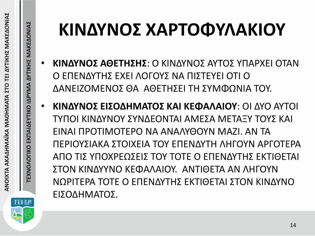 ΚΙΝΔΥΝΟΣ ΧΑΡΤΟΦΥΛΑΚΙΟΥ