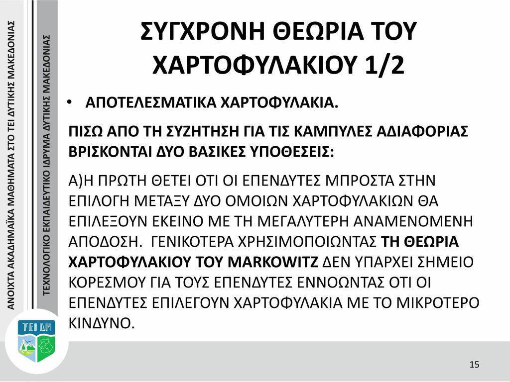 ΣΥΓΧΡΟΝΗ ΘΕΩΡΙΑ ΤΟΥ ΧΑΡΤΟΦΥΛΑΚΙΟΥ 1/2