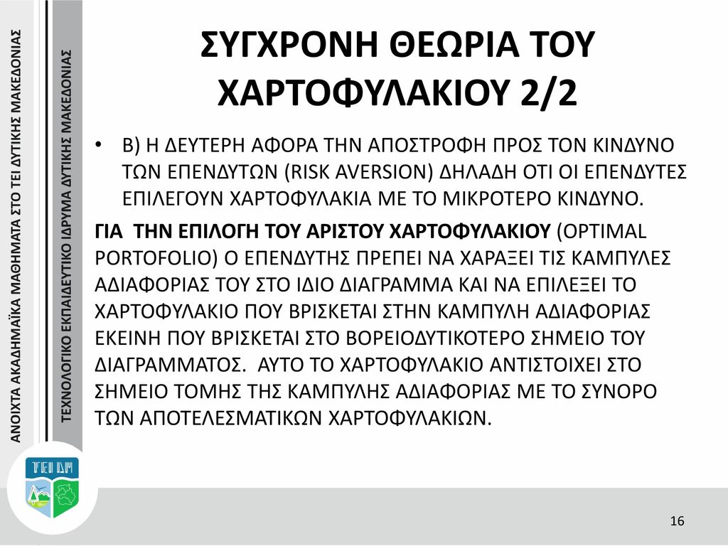 ΣΥΓΧΡΟΝΗ ΘΕΩΡΙΑ ΤΟΥ ΧΑΡΤΟΦΥΛΑΚΙΟΥ 2/2