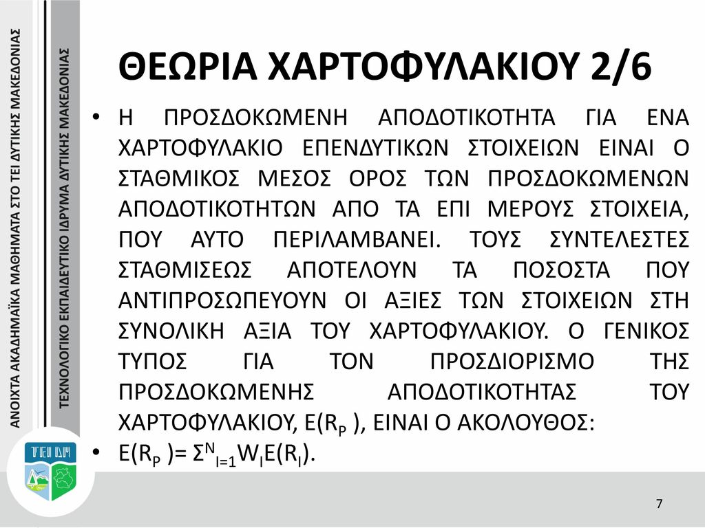 ΘΕΩΡΙΑ ΧΑΡΤΟΦΥΛΑΚΙΟΥ 2/6