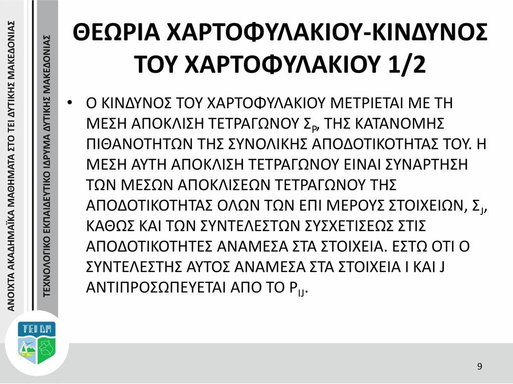 ΘΕΩΡΙΑ ΧΑΡΤΟΦΥΛΑΚΙΟΥ-ΚΙΝΔΥΝΟΣ ΤΟΥ ΧΑΡΤΟΦΥΛΑΚΙΟΥ 1/2