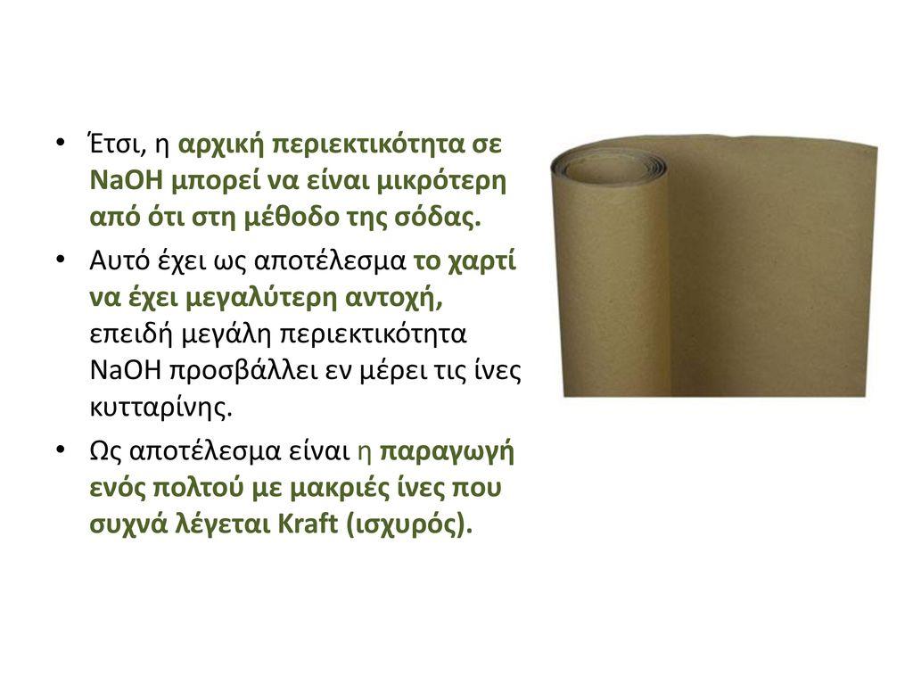 Τα πλεονεκτήματα της μεθόδου Kraft είναι τα ακόλουθα: