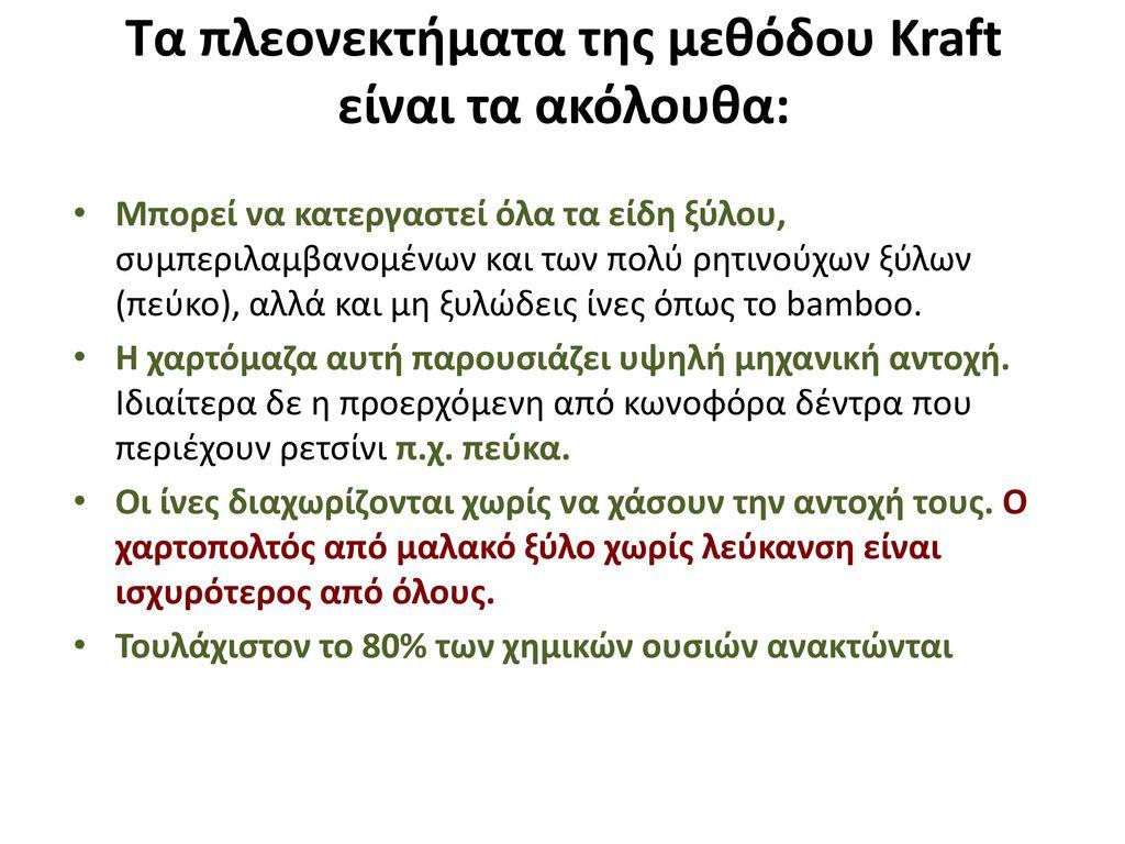 Τα μειονέκτημα της μεθόδου Kraft είναι: