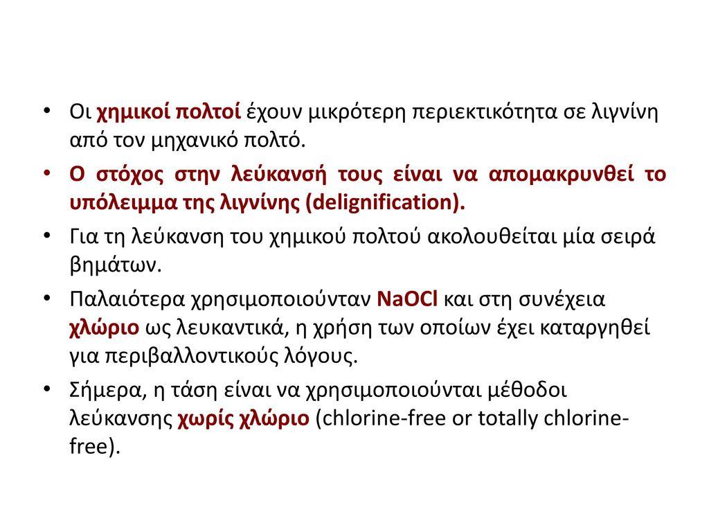 Ενδεικτικά μία τέτοια πορεία (totally chlorine-free TCF) που ακολουθείται έχει τα ακόλουθα βήματα: